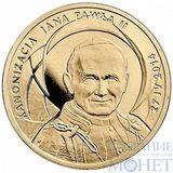 "2 злотых, 2014 г.,""Канонизация Иоанна Павла II"", Польша"