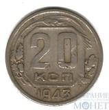 20 копеек, 1943 г.