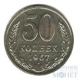 50 копеек, 1967 г. (редкий год)