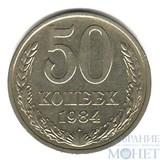 50 копеек, 1984 г.