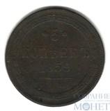 5 копеек, 1859 г., ЕМ