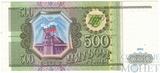 Банк России 500 рублей, 1993 г., РФ