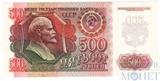 Билет государственного банка ССР 500 рублей, 1992 г., РФ