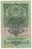 Государственный казначейский билет СССР 3 рубля, 1957 г.