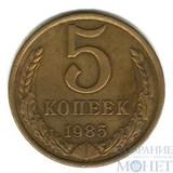 5 копеек, 1985 г.