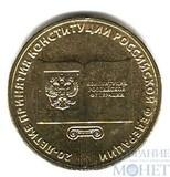 """10 рублей, 2013 г., """"20 лет принятия Конституции РФ"""""""