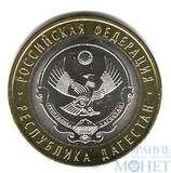 """10 рублей, 2013 г., """"Республика Дагестан"""""""
