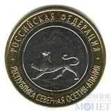 """10 рублей, 2013 г., """"Республика Северная Осетия-Алания"""""""