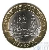 """10 рублей, 2014 г., """"Нерехта, Костромская область"""""""