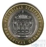 """10 рублей, 2014 г., """"Пензенская область"""""""