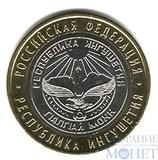 """10 рублей, 2014 г., """"Республика Ингушетия"""""""