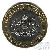 """10 рублей, 2014 г., """"Тюменская область"""""""