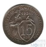 15 копеек, 1931 г.
