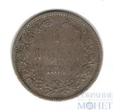 Монета для Финляндии: 1 марка, серебро, 1874 г.