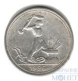 50 копеек, серебро, 1926 г.