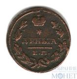 Деньга, 1827 г., ЕМ ИК
