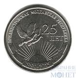 1 рубль, 2015 г., 25 лет Приднестровской Молдавской республике