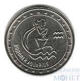 1 рубль, 2016 г., Приднестровье. Знаки Зодиака, Водолей