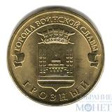 """10 рублей """"Города воинской славы - Грозный"""", 2015 г."""
