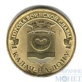 """10 рублей """"Города воинской славы - Калач-на-Дону"""", 2015 г."""
