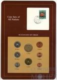 Набор монет серии All Nations - Оман