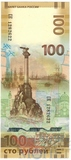 Билет банка России 100 рублей, 2015 г., Крым