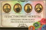 """Набор монет """"Приднестровье"""" в альбоме"""