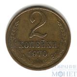 2 копейки, 1970 г.