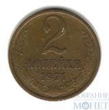 2 копейки, 1971 г.