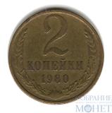 2 копейки, 1980 г.