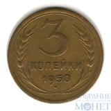 3 копейки, 1950 г.
