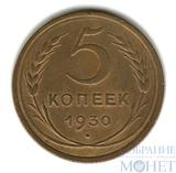 5 копеек, 1930 г.