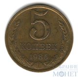5 копеек, 1986 г.
