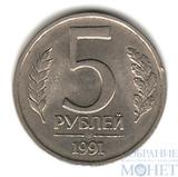 5 рублей, 1991 г., ЛМД