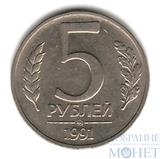 5 рублей, 1991 г., ММД