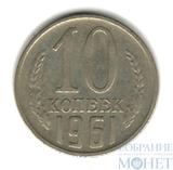 10 копеек, 1961 г.