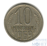 10 копеек, 1969 г.
