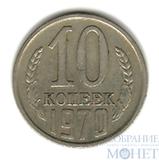 10 копеек, 1970 г.