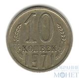10 копеек, 1971 г.