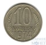 10 копеек, 1974 г.