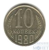 10 копеек, 1980 г.