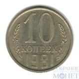 10 копеек, 1981 г.