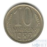 10 копеек, 1982 г.