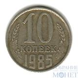 10 копеек, 1985 г.