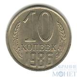 10 копеек, 1986 г.
