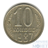 10 копеек, 1987 г.