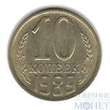 10 копеек, 1989 г.