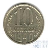 10 копеек, 1990 г.