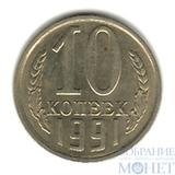 10 копеек, 1991 г., ММД
