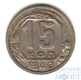 15 копеек, 1940 г.